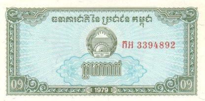Cambodja 0.1 Riel 1979 UNC