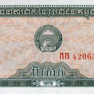 Cambodja 0.2 Riel 1979 UNC