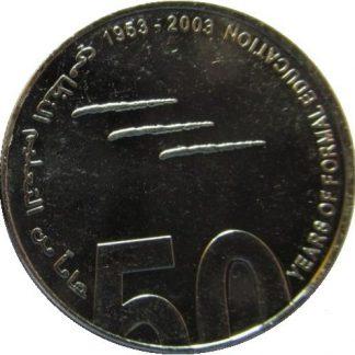 Verenigd Arabische Emiraten 1 Dirham 2003 UNC