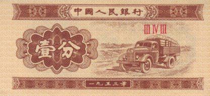 China 1 Fen 1953 UNC