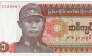 Myanmar 1 Kyat 1990 UNC