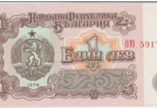 Bulgarije 1 Lev 1974 UNC