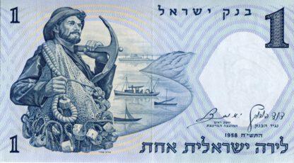 Israel 1 Liran 1958 UNC
