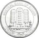 Sudan 1 Pound 2011 UNC