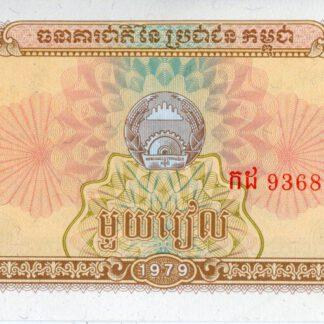 Cambodja 1 Riel 1979 UNC