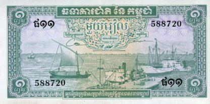 Cambodja 1 Riel 1972 UNC
