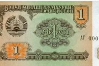 Tadzjikistan 1 Roebel 1994 UNC