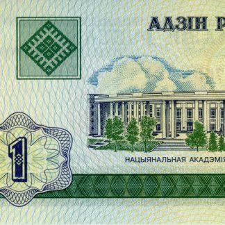 Belarus 1 Roebel 2000 UNC