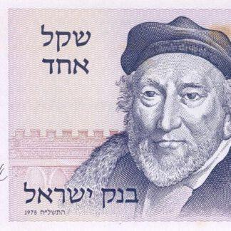 Israel 1 Sheqel 1978 UNC