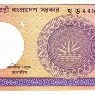 Bangladesh 1 Taka 1982 UNC