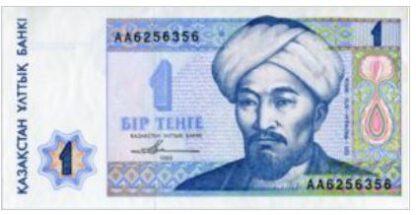 Kazakhstan 1 Tenge 1993 UNC