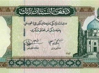 Afghanistan 10 Afghanis 2004 UNC