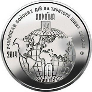 Oekraine 10 Hryven 2019 UNC