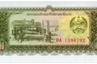 Laos 10 Kip 1979 UNC