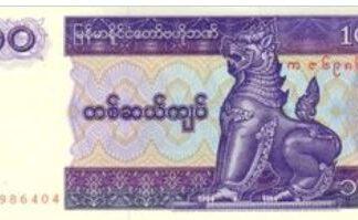 Myanmar 10 Kyat 1996 UNC