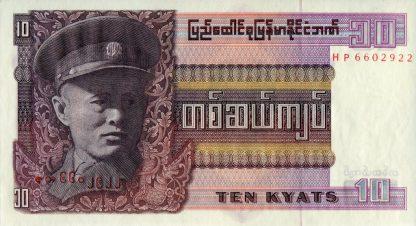 Burma/Myanmar 10 Kyats 1973 UNC