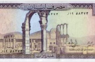 Libanon 10 Livres 1986 UNC