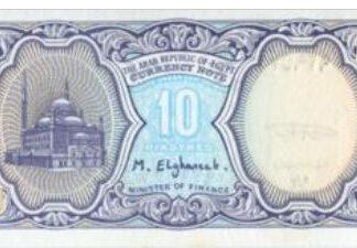 Egypte 10 Piastres 1998/99