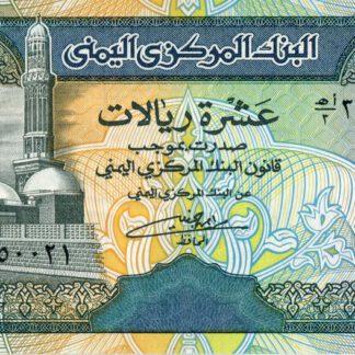Jemen 10 Rials ND [1992] UNC