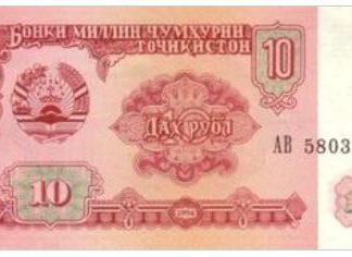 Tadzjikistan 10 Roebel 1994 UNC