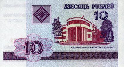 Belarus 10 Roebel 2000 UNC