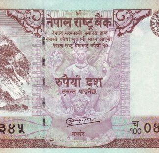 Nepal 10 Rupees 2010 UNC