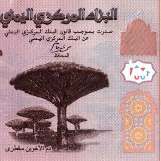 Jemen 100 Rials 2018 UNC