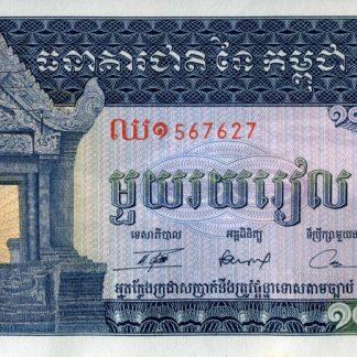 Cambodia 100 Reils 1962 UNC