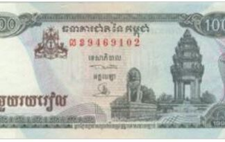 Cambodja 100 Riel 1995 UNC