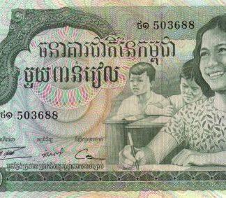 Cambodja 1000 Riels ND UNC