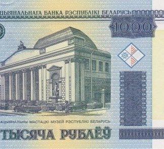 Belarus 1000 Roebels 1998 UNC