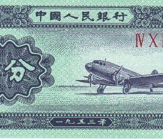 China 2 Fen 1953 UNC