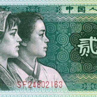 China 2 Jiao 1980 UNC