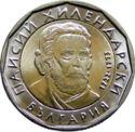 Bulgarije 2 Leva 2015 UNC