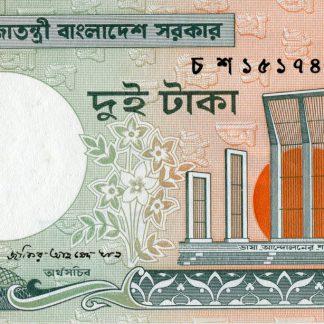 Bangladesh 2 Taka 2004 UNC