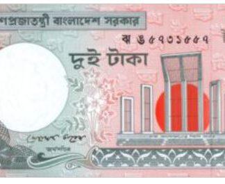 Bangladesch 2 Take 2008 UNC