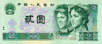 China 2 Yuan 1990