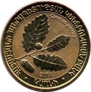 Armenie  200 dram 2014 UNC