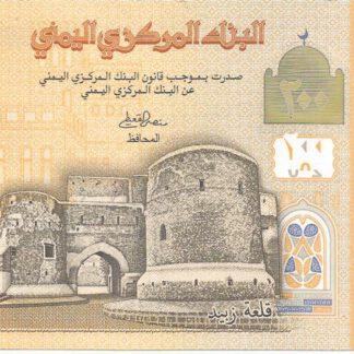 Jemen 200 Rials 2018 UNC