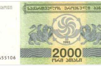 Georgie 2000 Kiponi 1993 UNC