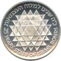 Israel 25 Lirot 1975 Proof