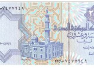 Egypte 25 Piastres 2004 UNC