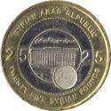 Syrië 25 Pound 2003 UNC