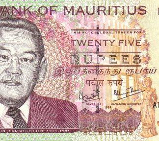 Mauritius 25 Rupees 1999 UNC