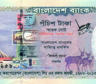 Bangladesh 25 Taka 2013 UNC