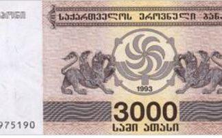 Georgia 3000 Kuponi 1993 UNC