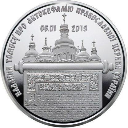 Oekraine 5 Hryven 2019 UNC