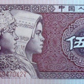 China 5 Wu Jiao 1980 UNC