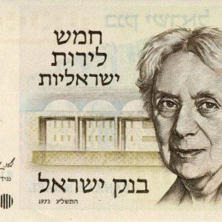 Israel 1 Lirot 1973 UNC
