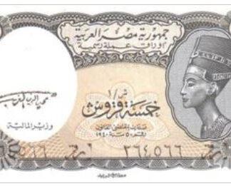 Egypte 5 Piastres 1997/98